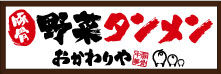 土岐市のラーメン店 元祖!豚骨野菜タンメン「おかわりや」